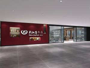 宁波·新江夏书店
