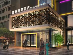 广州·普琳商务酒店